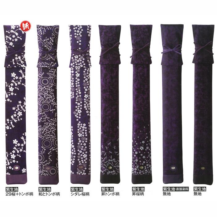 寶船(ほうせん)竹刀袋【紫色生地】