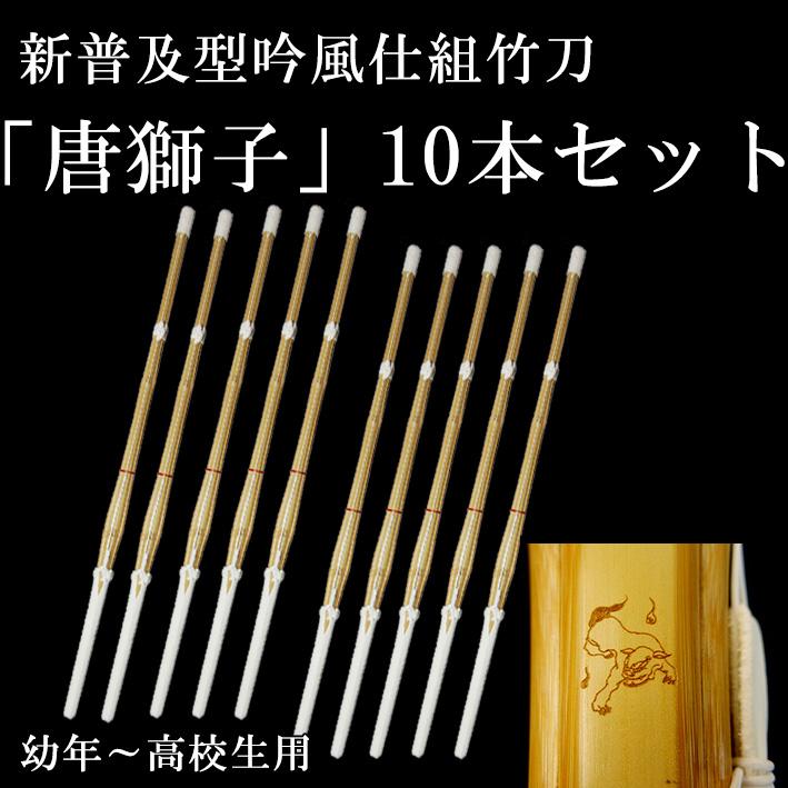 竹刀「唐獅子」