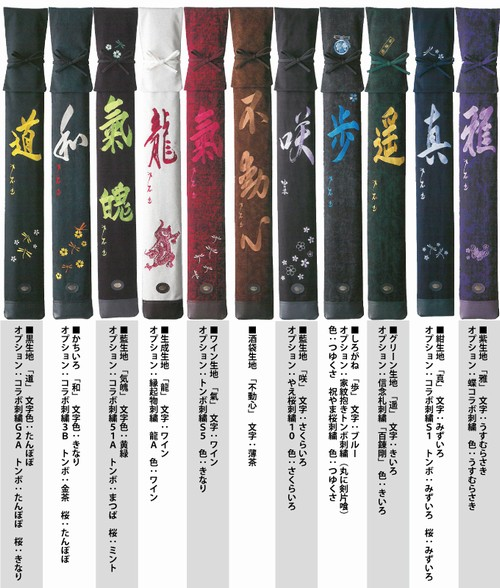 寶船(ほうせん)竹刀袋【方石の書】