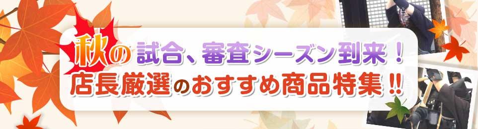 秋の試合、審査シーズン到来!店長厳選のおすすめ商品特集!!