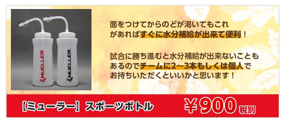 【ミューラー】スポーツボトル