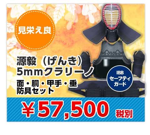 源毅(げんき)5mmクラリーノ