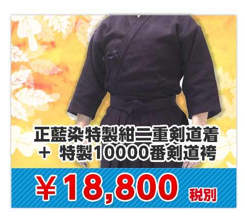 正藍染特製紺二重剣道着+ 特製10000番剣道袴