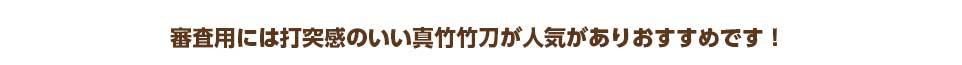 審査用には打突感のいい真竹竹刀が人気がありおすすめです!