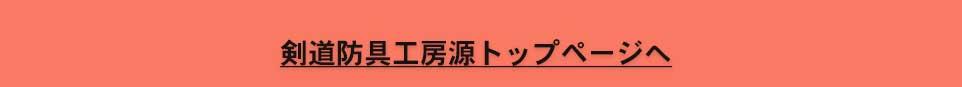 剣道防具工房源トップページへ