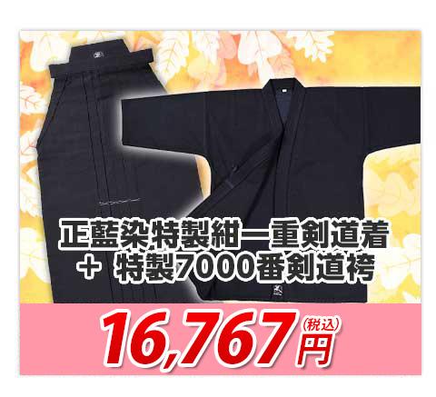 正藍染特製紺一重剣道着+ 特製7000番剣道袴
