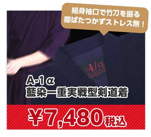 A-1α藍染一重実戦型剣道着