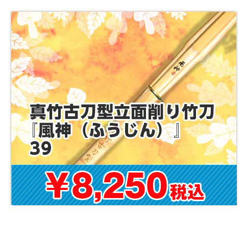 最高峰手作実戦型『源心別作』37〜39男