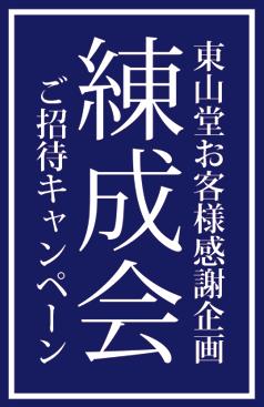 2017年度 東山堂お客様感謝企画・練成会抽選100名様ご招待キャンペーン