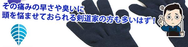 剣道 甲手下手袋