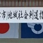 地域社会剣道指導者研修会