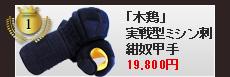 1位 「木鶏(もっけい)」純国産 実戦型ミシン刺紺奴甲手  16,800円