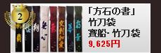 2位 「方石の書」 竹刀袋【剣道具・寶船・竹刀袋】 9,625円