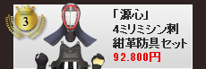 3位 源心4ミリ紺革防具セット 92,800円