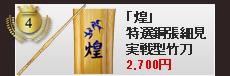 4位 特撰胴張細身実戦型竹刀『煌』36〜39  2,700円