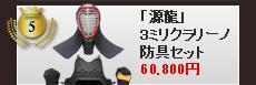 5位 「源龍」3mmクラリーノ防具セット 60,800円