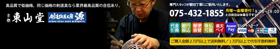 一流の剣道具職人と有段者の店長が厳選しつくした約600種類以上の剣道具・剣道用品の豊富な品揃え業界大手の専門店が納得の品質と価格でお届けします。