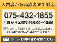 電話のお問合せは0754321255、メールはこちらをクリック