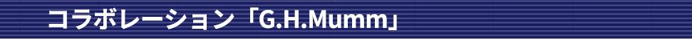 コラボレーション「G.H.Mumm」