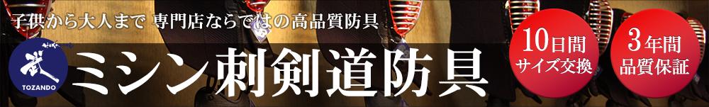 機械刺剣道防具