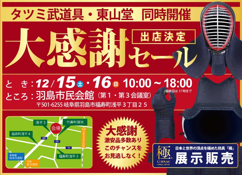 タツミ武道具・東山堂同時開催 大感謝セール
