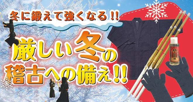 冬に鍛えて強くなる!!厳しい冬の稽古への備え!!