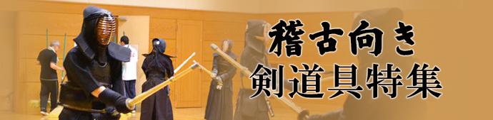 稽古向き剣道具特集
