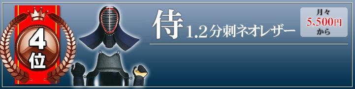 4位 侍1.2分ネオレザー防具