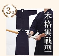 『A-1』二重藍染軽量実戦型剣道着+7000番袴セット