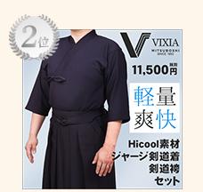 VIXIA(ヴィクシア)剣道着袴セット