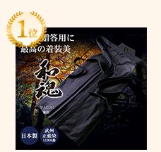 武州正藍染剣道袴 11,000番『和魂』金印