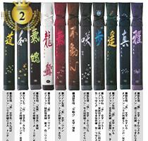 【寶船】「方石の書」 竹刀袋