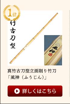 真竹古刀型立面削り竹刀『風神(ふうじん)』