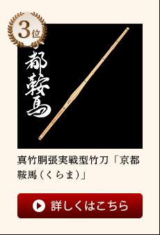 真竹胴張実戦型竹刀『京都 鞍馬(くらま)』