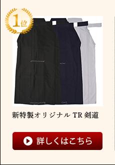 新特製オリジナルTR剣道袴