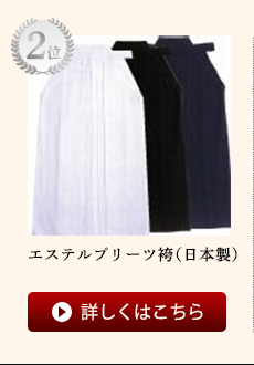 エステルプリーツ袴(日本製)袴