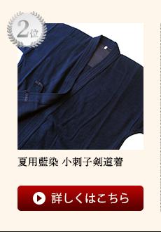 夏用藍染 小刺子剣道着