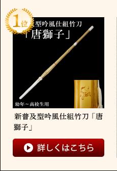 新普及型吟風仕組竹刀「唐獅子」