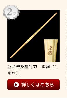 並品普及型竹刀「至誠(しせい)」