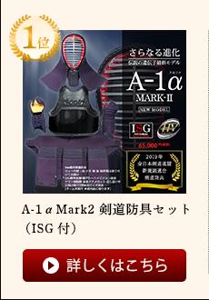 A-1αMark2剣道防具
