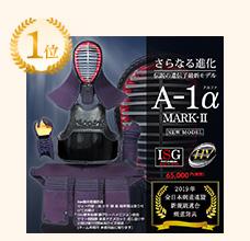 A-1αMark2剣道防具セット(ISG付)