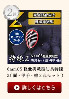 6mmCS 特練Z剣道防具