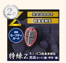 6mmCS軽量実戦型剣道防具特練Z(面・甲手・垂3点セット)