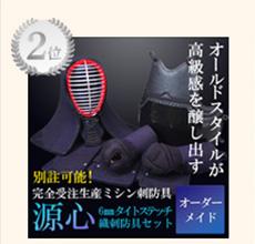 「源心」6mmタイトステッチ剣道防具セット