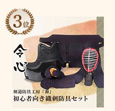 6mmピッチ織刺「令心」剣道防具セット