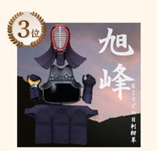 「旭峰」6mm具の目刺紺革剣道防具セット