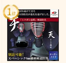 「天」ベーシック6�o剣道防具セット