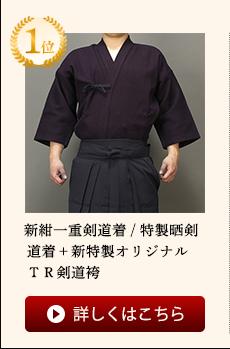 新紺一重剣道着/特製晒剣道着+新特製オリジナルTR剣道袴