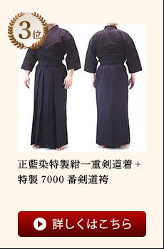 正藍染特製紺一重剣道着+特製7000番剣道袴
