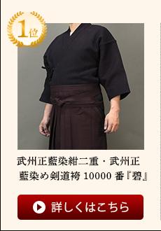 武州正藍染紺二重・武州正藍染め剣道袴10000番「碧」